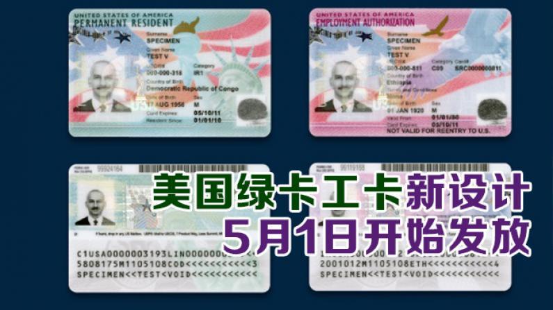 美国绿卡工卡新设计 5月1日开始发放