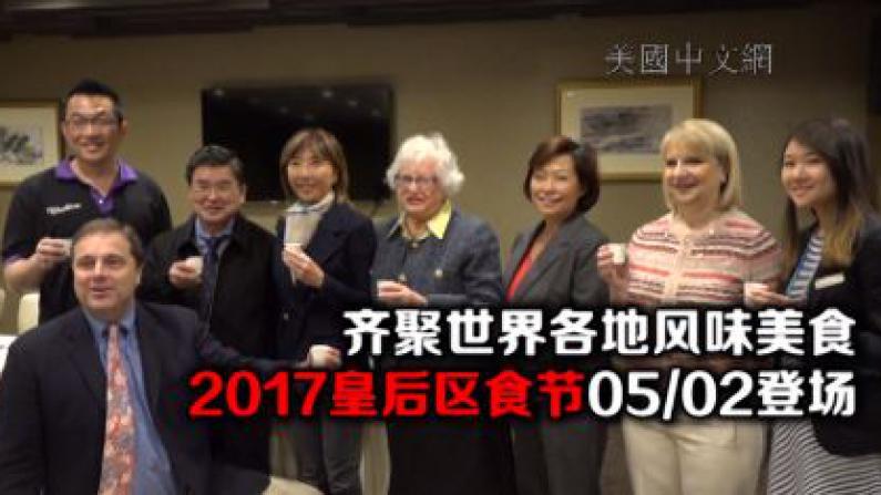 齐聚世界各地风味美食  2017皇后区食节 05/02登场