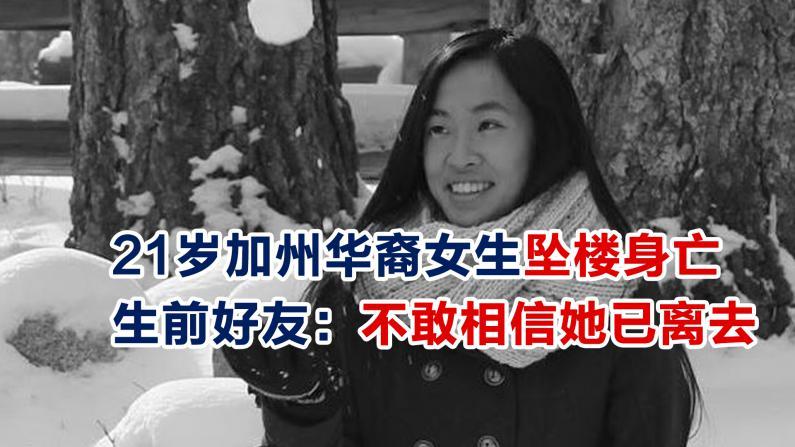 21岁加州华裔女生坠楼身亡 生前好友:不敢相信她已离去