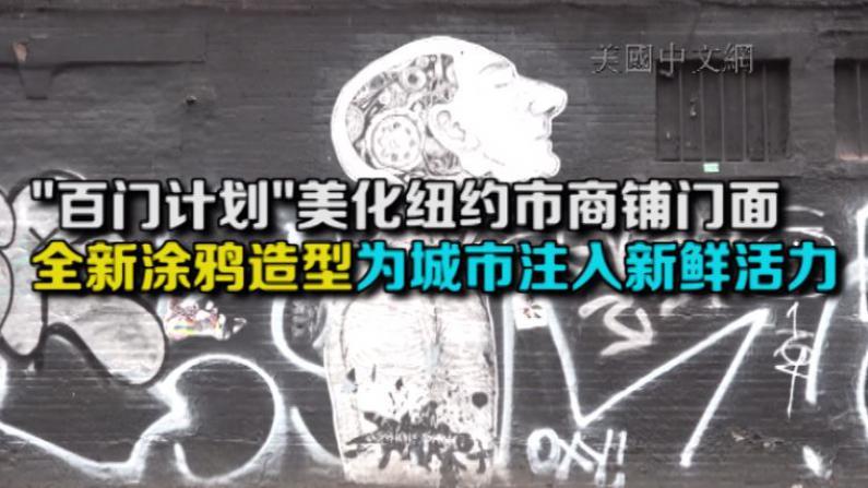 """""""百门计划""""美化纽约市商铺门面  全新涂鸦造型为城市注入新鲜活力"""