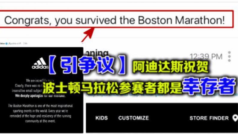 阿迪达斯发邮件祝贺波士顿马拉松参赛者都是幸存者引争议