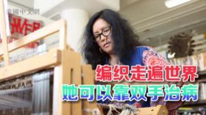 她的双手 创立了一个编织的治疗方法