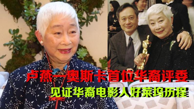好莱坞资深电影人卢燕 见证华裔电影人好莱坞历程