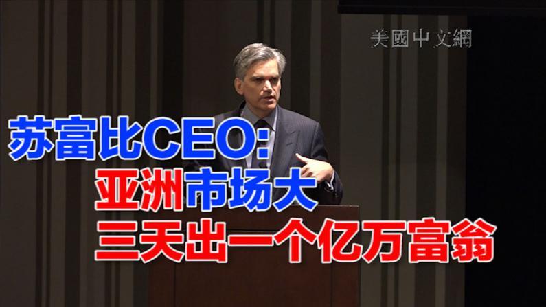 苏富比CEO:亚洲市场大三天出一个亿万富翁