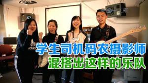 学生司机码农摄影师 这一群留学生混搭出这样的乐队