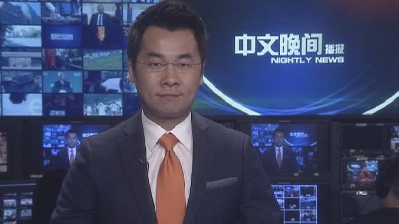 2017年04月19日中文晚间播报