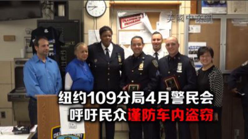 纽约109分局4月警民会  呼吁民众谨防车内盗窃