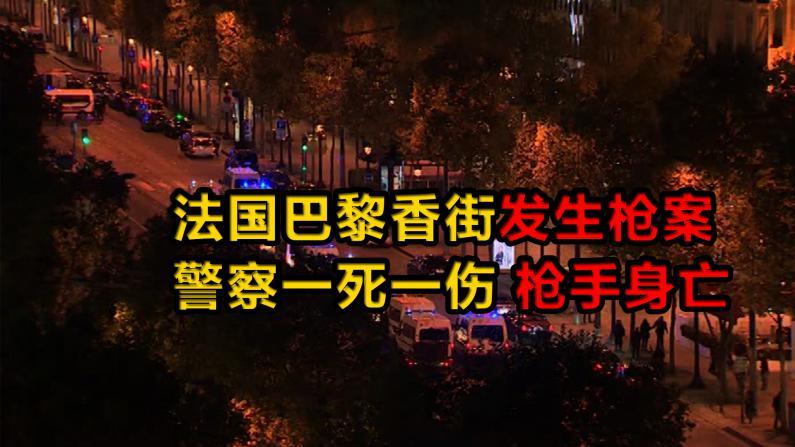 法国巴黎香街发生恐袭 警察一死一伤 枪手身亡