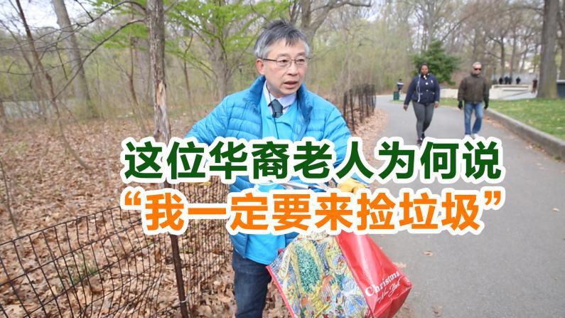 """这位华裔老人为何说 """"我一定要来捡垃圾"""""""
