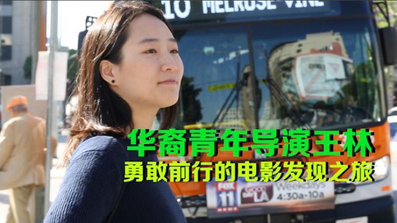 华裔青年导演王林的电影成长发现之路