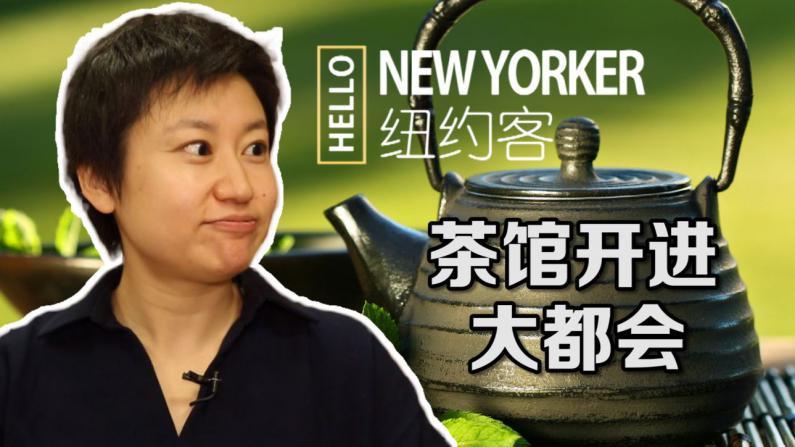 HELLO纽约客滕树楠:茶馆开进大都会