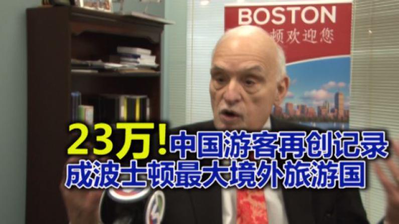 23万!中国游客再创记录成波士顿最大境外旅游国