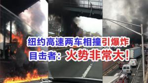 布鲁克林高速两车相撞起大火 目击者:火势非常大!