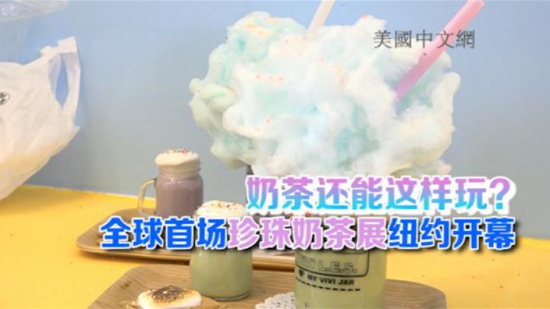 奶茶还能这样玩? 全球首场珍珠奶茶展4/22开幕