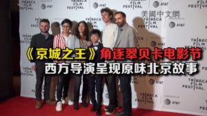 《京城之王》角逐翠贝卡电影节  西方导演众筹拍摄 呈现原味北京故事