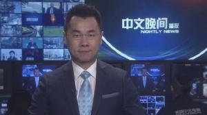 2017年04月21日中文晚间播报