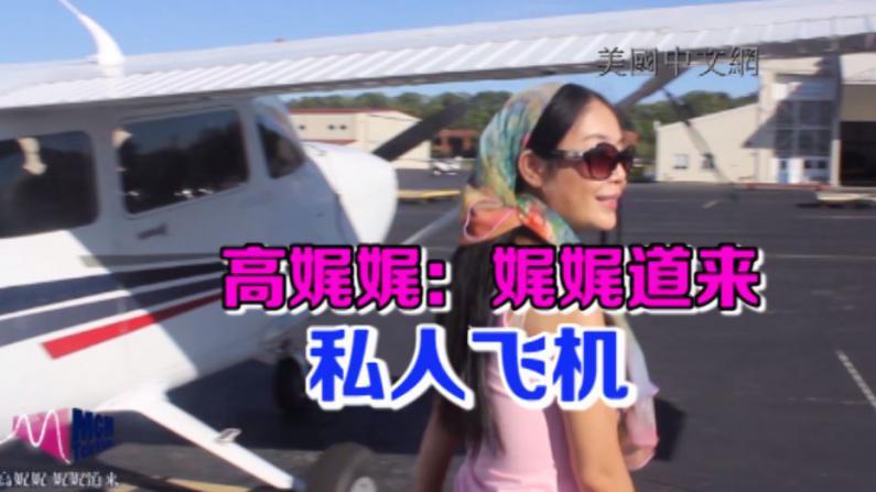 高娓娓:娓娓道来 私人飞机