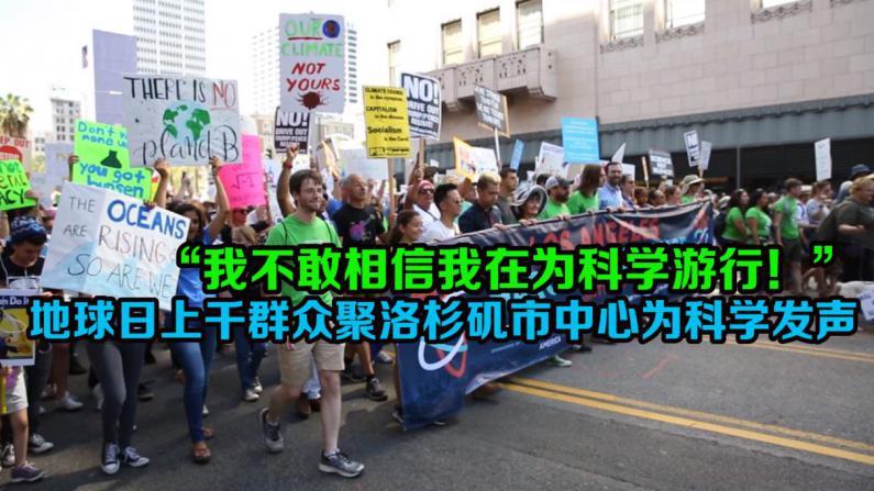 地球日上千群众聚洛杉矶市中心游行 抗议政府削减科学研究投资