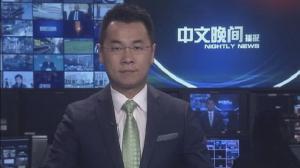 2017年04月22日中文晚间播报