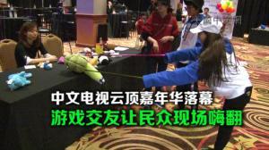 中文电视云顶嘉年华落幕 游戏交友让民众嗨翻现场
