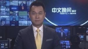 2017年04月23日中文晚间播报