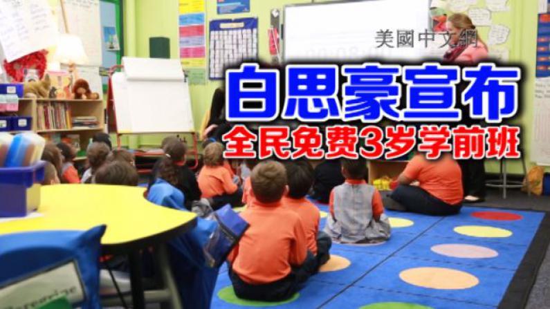 拓宽全民免费学前班学龄门槛 白思豪宣布全民免费3岁学前班
