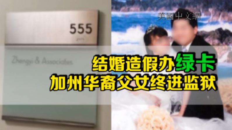 加州华裔父女涉假结婚办绿卡案 伪造照片生活记录