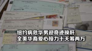全美华裔爱心捐款10天内达2万 纽约病危华男迎奇迹换肝成功