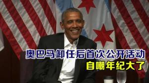 奥巴马卸任后首次公开活动 自嘲年纪大