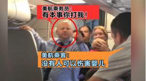 美航乘客:没有人可以伤害婴儿 美航乘务员:有本事你打我
