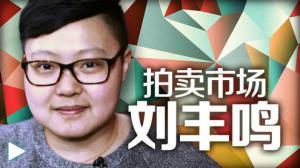 刘丰鸣:洞察拍卖市场