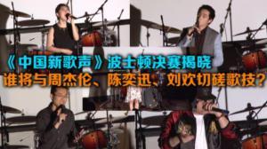 《中国新歌声》波士顿决赛揭晓