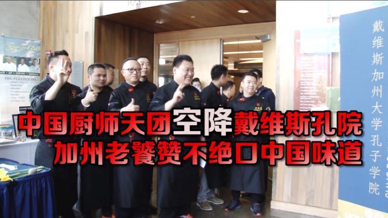 戴维斯加大孔子学院举办中国名厨盛宴 中国美食折服加州老饕