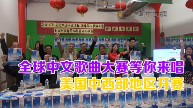 """""""文化中国•水立方杯""""全球华人中文歌曲大赛  芝加哥地区选拔赛正式启动"""