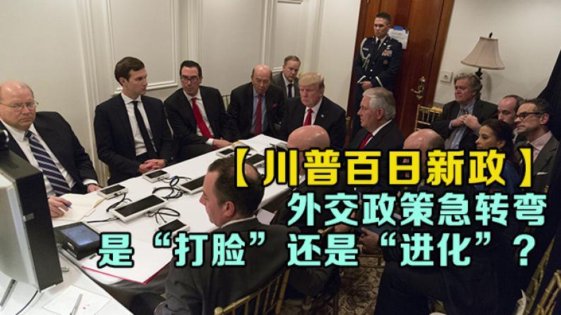 """【川普百日新政】外交政策急转弯,是""""打脸""""还是""""进化""""?"""