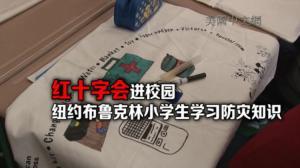"""美国红十字会推""""枕套计划""""  纽约布鲁克林儿童学求生知识"""