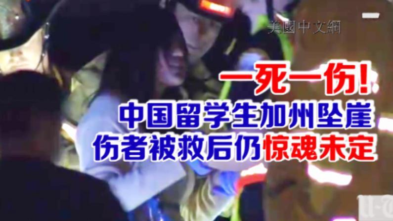 两名中国留学生圣地亚哥坠崖 一死一伤