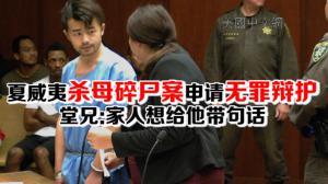 夏威夷杀母碎尸案申请无罪辩护 堂兄:家人想给他带句话