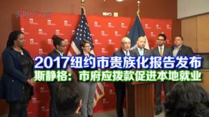 2017纽约市贵族化报告发布  斯静格:市府应增加拨款促进本地就业