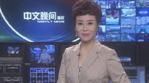 2017年04月25日中文晚间播报