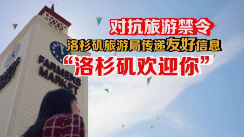 对抗旅游禁令  洛杉矶旅游局推创意视频传递友好信息