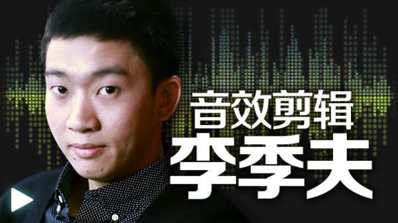 李季夫:电影音效剪辑与好莱坞