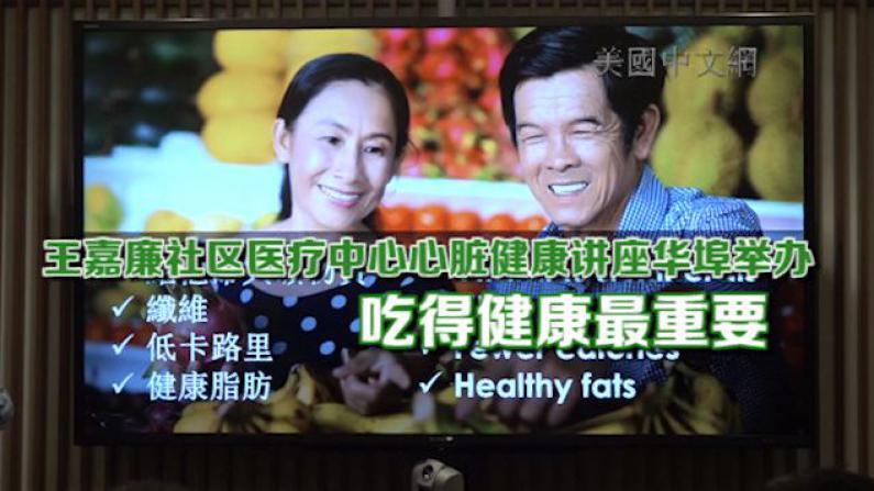 王嘉廉社区医疗中心心脏健康讲座华埠举办