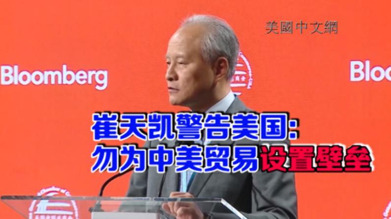 中国驻美大使崔天凯2017国际金融与基础设施论坛讲话:中美两国商业领域对维护中美关系起到带头作用