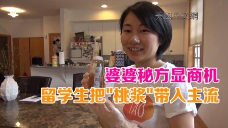中国留学生欲把街边饮品 卖进美国市场