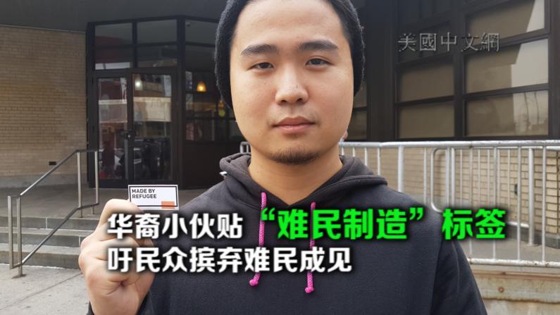 """纽约华裔小伙贴""""难民制造""""标签  吁民众摈弃难民成见"""