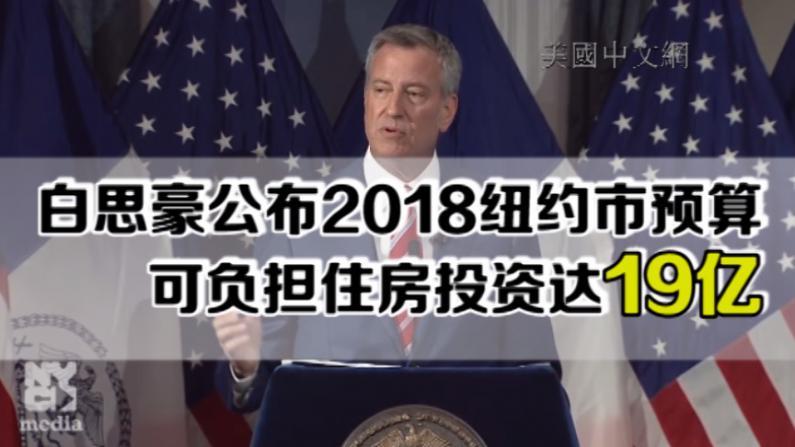 白思豪发布2018纽约市财政预算案 教育、住房仍为重点
