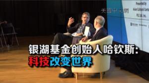 """第二期""""对话全球商业领袖""""纽约举办 银湖基金创始人哈钦斯:科技力量改变世界"""