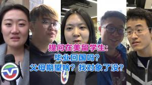 提问在美留学生 毕业回国吗?父母期望啥?找对象了没?
