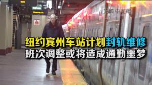 纽约宾州车站计划封轨维修 班次调整或将造成通勤噩梦